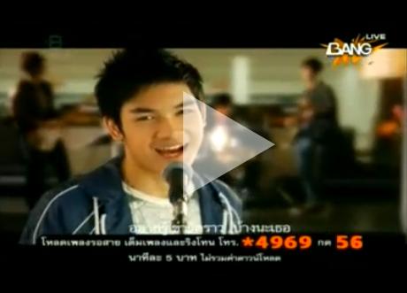 MV เพลงนี้ สิงโต The Star 5