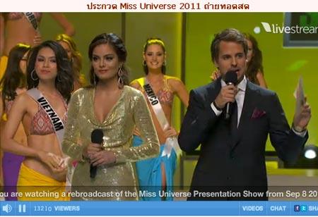 ถ่ายทอดสด Miss Universe 2011